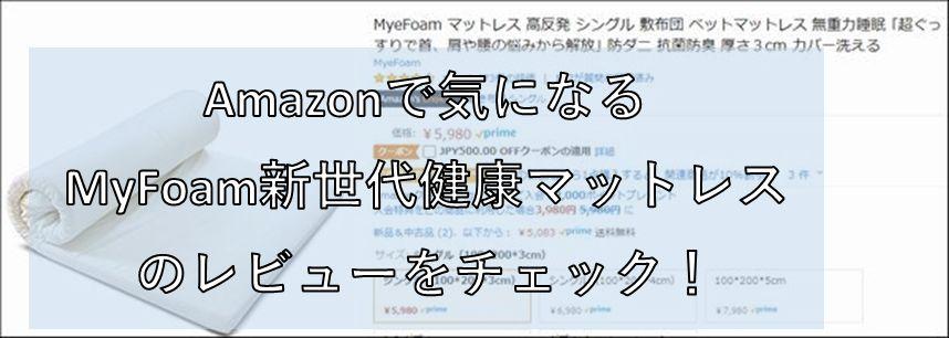 MyFoamのレビュー